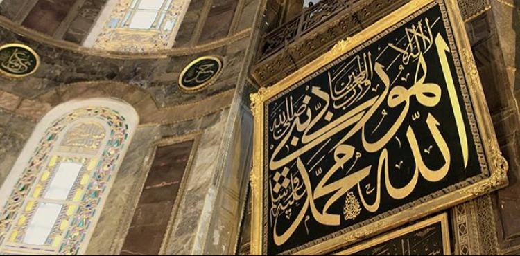 Kur'ân Sünnet İlişkisi